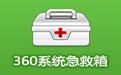 360系统急救箱32位 v5.1.0.1215 官方标准版