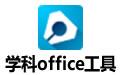 学科office工具 V4.0官方版