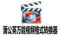 蒲公英万能视频格式转换器 v5.6.2.0免费版