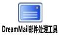 DreamMail邮件处理工具 v5.16.1009.1001官方版