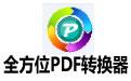 全方位PDF转换器 v6.5官方版