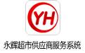 永辉超市供应商服务系统 v1.0 官方版