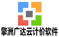 擎洲广达云计价软件 v1.4.5官方版