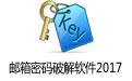 邮箱密码破解软件2017 v9.17最新版