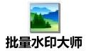 批量水印大师 v5.0.4 免费版