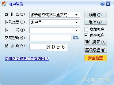 网信证券委托下单 v18.05.26 官方版