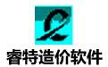 科迪特睿特造价软件 v2017官方版