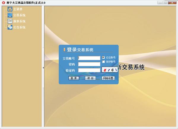 南宁大宗商品交易软件 v3.0.0.0官方版