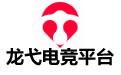 龙弋电竞平台 v3.8官方版