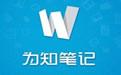 为知笔记电脑版 v4.10.5 官方版