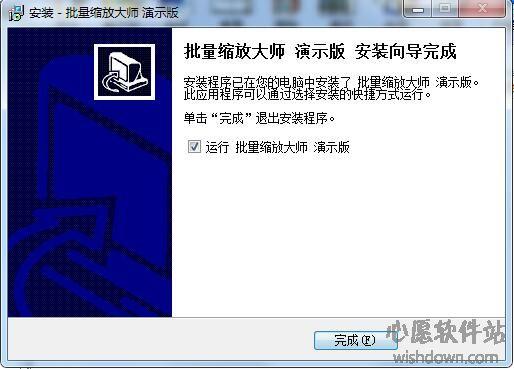 批量缩放大师v2.7.2 官方版_wishdown.com