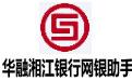 華融湘江銀行網銀助手 v17.4.20.0官方版