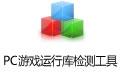 PC游戲運行庫檢測工具32/64位 v1.04中文版