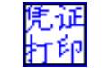 梁龙凭证打印软件 v1.1.238 官方版