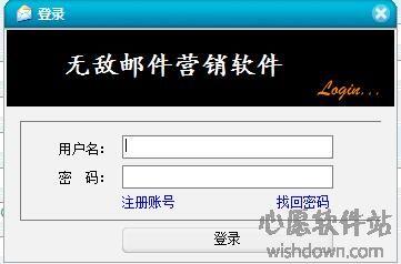 无敌邮件营销软件 V9.5 官方版