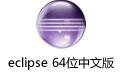 eclipse 64位中文版 v4.7.0官方版