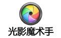 光影魔术手电脑版 v4.4.1.304官方最新版