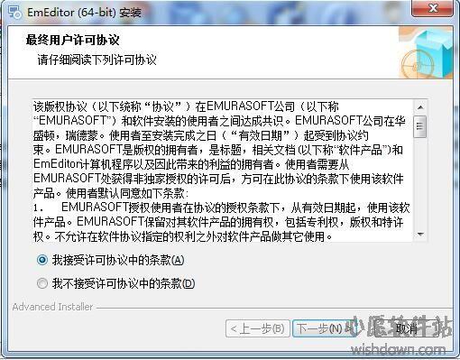 EmEditor 64位_记事本软件v18.0.3官方版_wishdown.com
