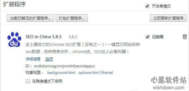 baidu seo tools v5.8.3 官方版