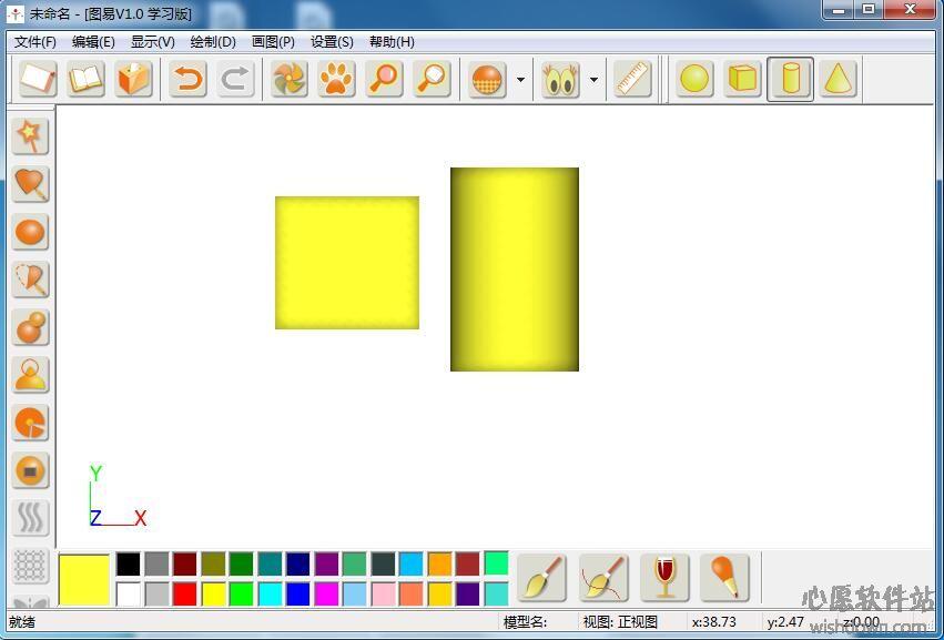 图易三维造型软件 V1.0 学习版