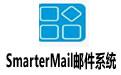 SmarterMail邮件系统 16.3.6508.26523 官方版