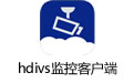 hdivs监控客户端 v1.2.0官方版