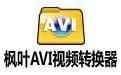 枫叶AVI视频转换器 v12.1.5.0免费版