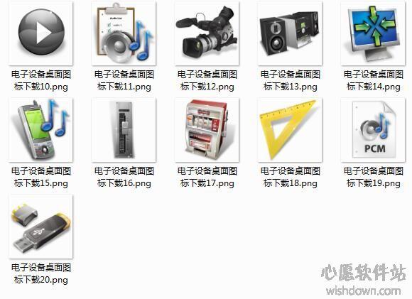电子设备桌面图标【11套】 ico图标 png图标