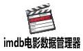 imdb电影数据管理器 v3.03中文版