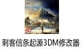 刺客信条起源3DM修改器 v1.0官方版