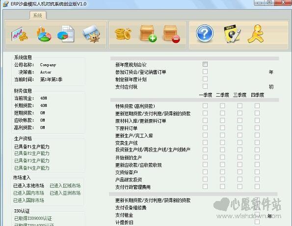 erp沙盘模拟人机对抗系统 v2.0 免费版