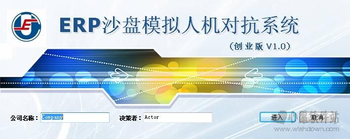 erp沙盘模拟人机对抗系统v2.0 免费版_wishdown.com