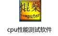 cpu性能测试软件 绿色版
