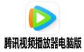 腾讯视频播放器电脑版 v10.9.2093.0 官方版