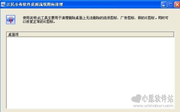 江民桌面流氓图标清理工具(广告清理修复) v1.0.0.2绿色免费版