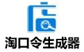 淘口令生成器 v1.0官方版