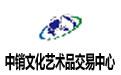 中销文化艺术品交易中心Win7 v5.1.2.0官方版