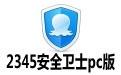2345安全卫士pc版 v3.9.0官方版