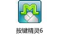 按键精灵6 v7.0 免费版