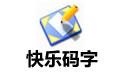 快乐码字 v4.6.0官方版