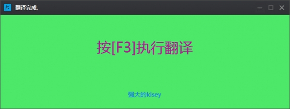 Easy Translater(简单翻译者) v1.2免费版