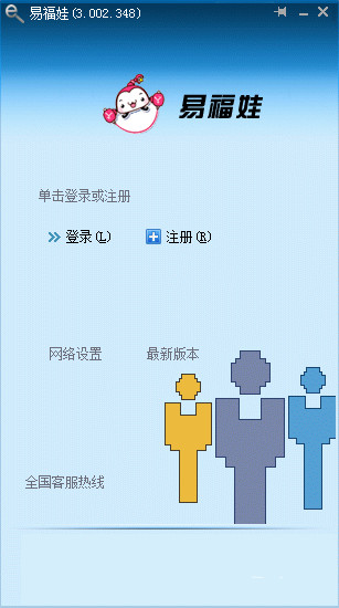 易福娃 v3.002.348官方版