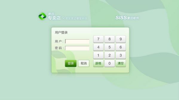 思迅专卖店管理系统 v9官方版