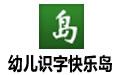幼儿识字快乐岛 v3.3 官方版