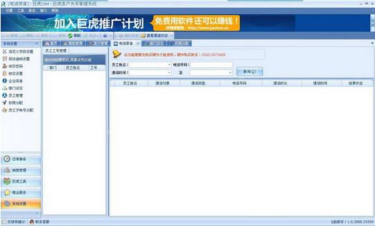 巨虎CRM客戶關系管理系統 v1.0官方版