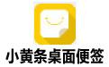 小黄条桌面便签 v1.9.0官方版