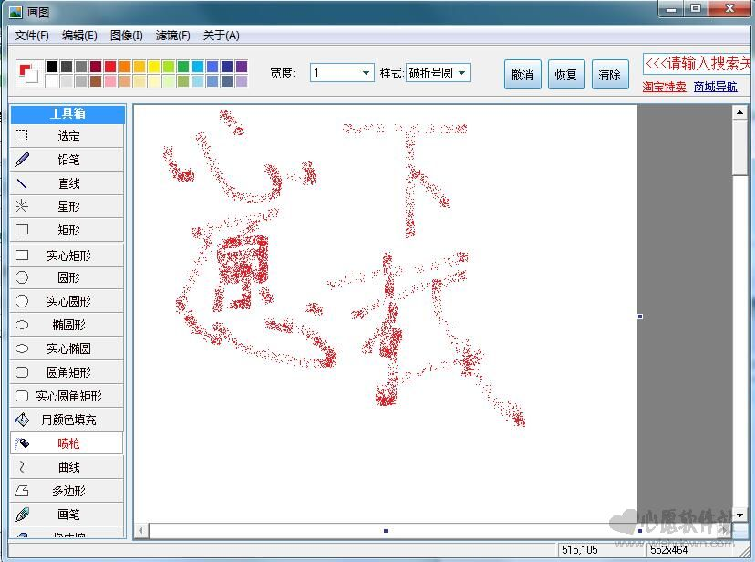 画图(电脑绘画软件)2.9 绿色版_wishdown.com