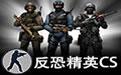 反恐精英cs1.6中文版 1.6完整中文硬盘版