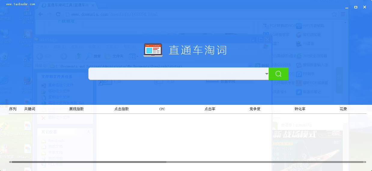 直通车淘词工具 绿色版v2.1