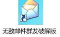 无敌邮件群发破解版 v9.5 免费版